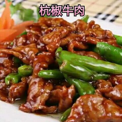 总是买不到牛柳 但是这个牛肉来做这道菜还是非常不错的😃可以煎牛排的那个部分叫啥来着?#美食##杭椒牛柳##美食作业#