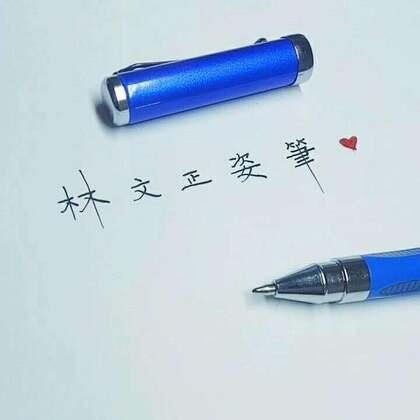 #林文老师正姿护眼笔#护眼正姿两不误,写字好习惯从小养成!😘😘😘https://weidian.com/i/2129838055?ifr=itemdetail&wfr=c