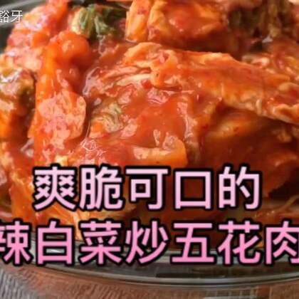 <辣白菜炒五花肉>我和你,就像辣白菜和五花肉,绝配丫#家常菜##豆芽小厨##美食#@美拍小助手 @美食频道官方号