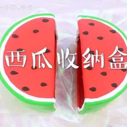 西瓜收纳盒,夏天最爱吃的水果就是西瓜了,你们呢?用废旧纸板做的收纳盒,你们也可以用同样的方法去做你们喜欢的水果#手工##创意收纳盒##旧物改造#@lulu.璐璐💭 微店https://weidian.com/s/374969933?ifr=shopdetail&wfr=c 淘宝http://c.b1yt.com/h.l5I23D?cv=NMJTZArIEHz&sm=26f44f@FeiFei.菲菲💭 (小号直播)