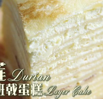 平日给大家介绍的很多甜品都需要用到烤箱,今天给大家介绍不用烤箱的【榴莲千层班戟蛋糕】这个免烤的甜品不但容易做,而且卖相亦很吸引,只要有耐性就能轻松做到。榴梿之友绝对不能错过! #甜品##榴莲##蛋糕#