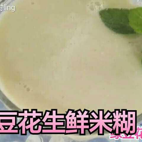 绿豆花生鲜米糊,黄金组合,常...