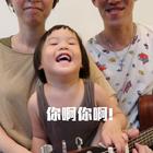 魏如萱 - 你啊你啊😘😘😘 來唱魏如萱娃娃的新歌,心心說她愛的只有...你啊你啊!#音樂##逗比##寶寶#