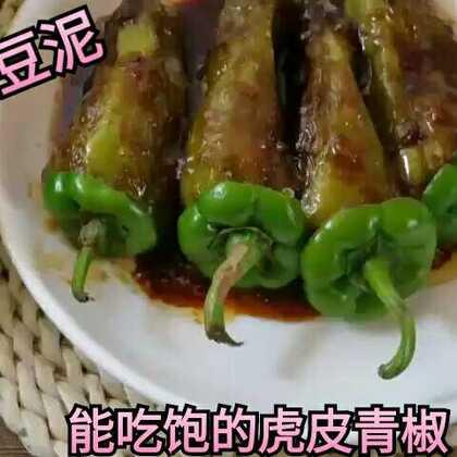 这样的虎皮青椒真好 还能当饭吃😋#美食##家常菜##虎皮青椒土豆泥#