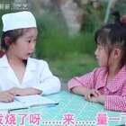 #宝宝##搞笑##我要上热门@美拍小助手#薪薪~艺艺还有3天就放暑假了,你们都放假了吗?