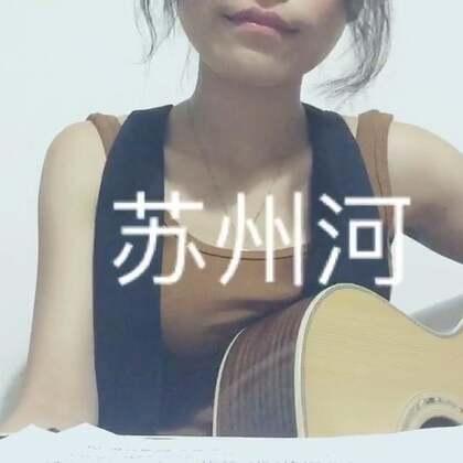 《苏州河》太喜欢方大同的编曲了但是这么rb的歌我也是唱不好😐#音乐#
