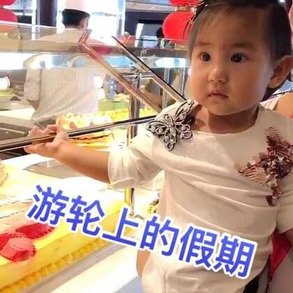 在游轮上的最后一天,明天就要回北京了。#宝宝##旅游#