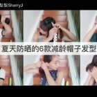 夏天拍晒的6款减龄帽子发型 ✌✌✌帽子链接http://shop.m.taobao.com/shop/shop_index.htm?shop_id=71737038