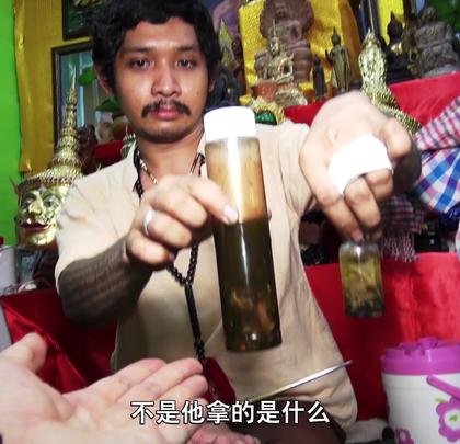 【探秘泰国:尸油刺符】泰国有一种刺符,是用尸油代替颜料注入人的身体!传说尸油是用尸体腐烂后的浓水熬制而成,这样符咒里面有一个灵体,会让被刺符者获得更大的效果,更招财!#我要上热门##探险##旅游#