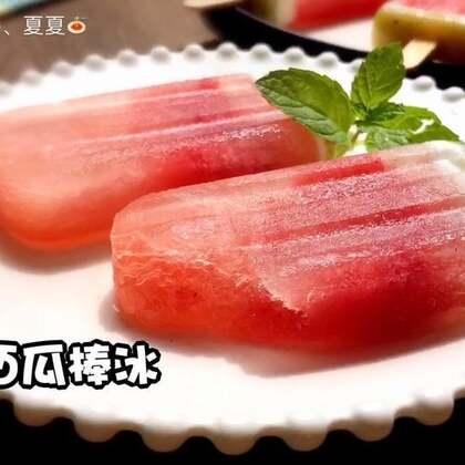 #美食#西瓜棒冰~天气辣么热,不来根棒冰简直忍不了。你们吃西瓜是不是先中间挖一勺呢😂赞转评抽2⃣️位送棒冰模具#花样甜品季#