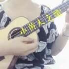 神偷奶爸三 小黄人之歌 《ma la ti ka lan o polatina》 昨晚听到@桃子鱼仔ukulele 的演绎 太有趣了!大家学起来吧😂😂😂#搞笑#