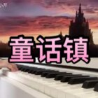 #U乐国际娱乐##钢琴#《童话镇》突然发现这首歌好好听😄谱子照旧帮大家分享在同名微博✌️天气炎热,大家注意防暑,多喝水😘
