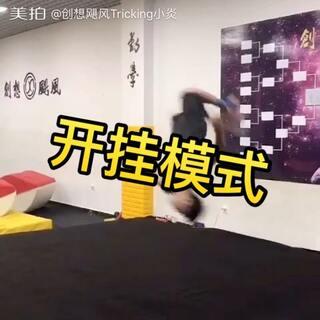 空翻开挂走起!中国还是牛人多#跑酷##空翻##舞蹈#