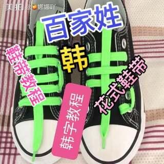 花式鞋带方法