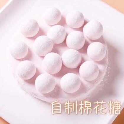 自制棉花糖,软软的,弹弹的,入口即化,可以做出各种造型和各种口味。🔗食材用量和详细图文食谱点击这里▶️http://mp.weixin.qq.com/s/Xjr7a2LSNxVzKbhcRG5SZA 👈👈 🔗 📎#美食##甜品##涛哥的吃货之路#74📎买工具和食材可以到我的微店:https://weidian.com/?userid=1068226660