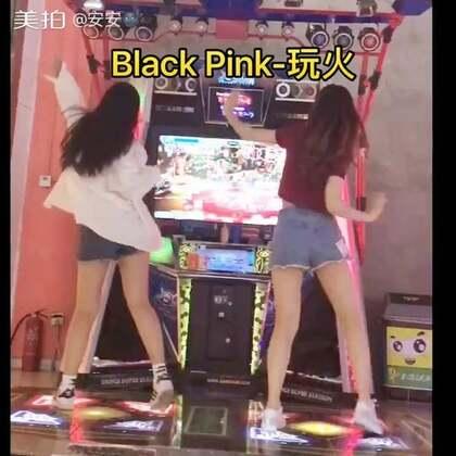 #跳舞机#走个库存 当时在沈阳一起跟@雅拉iiii 录哒 希望下回还有机会一起约舞 想你哟宝贝🙆#舞蹈##blackpink#