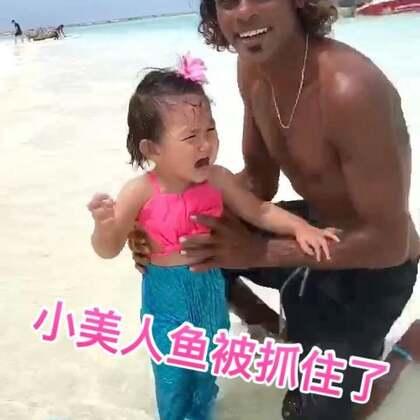 搞笑剧~小美人鱼还是满足了愿望。#宝宝##搞笑#