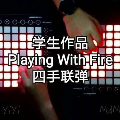 学生作品 四手联弹 Playing With Fire (Project By ErGou) 多多支持他们~😜😜😜@launchpad二狗 @Mask不是马赛克 老马里面有一个是你粉丝#音乐##launchpad##打击垫#工程链接http://abletive.com/sharing/launchpad-live-sets/blackpink-playing-with-fire-launchpad-cover-by-ergou