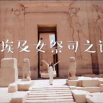古埃及女祭司之谜,古老智慧的回归。全程由美图T8拍摄....#未解之谜#