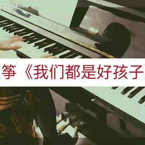 【爱上好钢琴美拍】王筝《我们都是好孩子》钢琴版❤...
