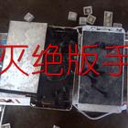 毁灭一台绝版手机#手机##搞笑##我要上热门@美拍小助手#