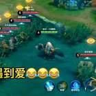 #游戏##搞笑##王者荣耀#来自s5,本人qq772038291,铁粉群619376068,真人号求关注@👉陌白吖 微博https://weibo.com/u/6197142630