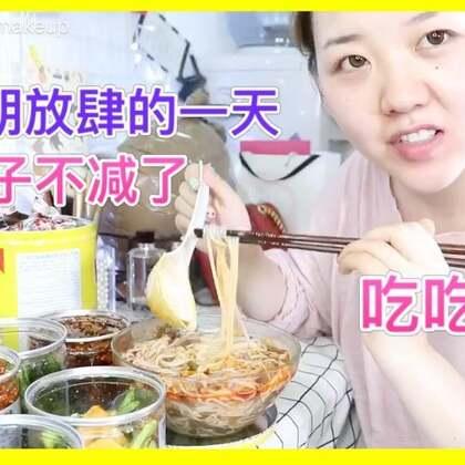 【放肆的一天 】不减了 气死了 吃吃吃 人活几十年 不要约束自己的胃口好不好 😎😎😎 良心推荐 购买微信:Dahong_0711 这个美人的性格我也很喜欢 就是一个字 爽气! 好吃啊~转发评论点赞 👉抽三名 送视频中零食大礼包 ✌️微信:Dahong_0711 #美食##吃秀#
