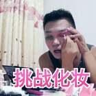 挑战给自己化妆,像鬼一样!#搞笑#