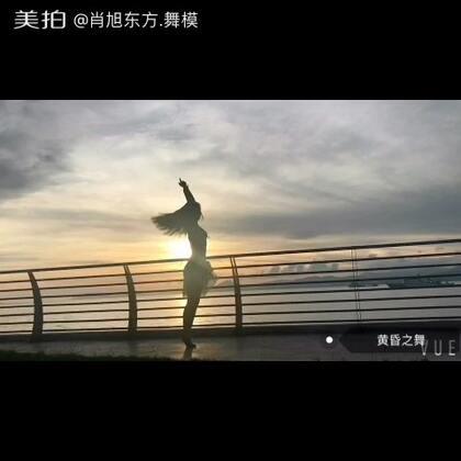 #舞蹈##我要上热门##肖旭东方舞模#黄昏之舞