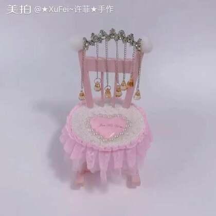 超级少女心的小椅子,可以当桌面摆件,是不是很仙?还有一种做法发到小号了,你们记得去看哦,挂链开始是放在后面的,现在放在前面了,你们觉得前面好看还是后面好看?#手工##手工椅子#@lulu.璐璐💭 @FeiFei.菲菲💭 (小号)@🖤Yiyi.烨一🕷 微店https://weidian.com/s/374969933?ifr=shopdetail&wfr=c 淘宝http://c.b1yt.com/h.l5I23D?cv=NMJTZArIEHz&sm=26f44f@FeiFei.