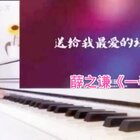#U乐国际娱乐##钢琴##薛之谦#《一半》今天是老薛@薛之谦 的生日,一人一句祝福词怎样😉祝谦大生日快乐🎂谱子照旧分享在同名微博✌️