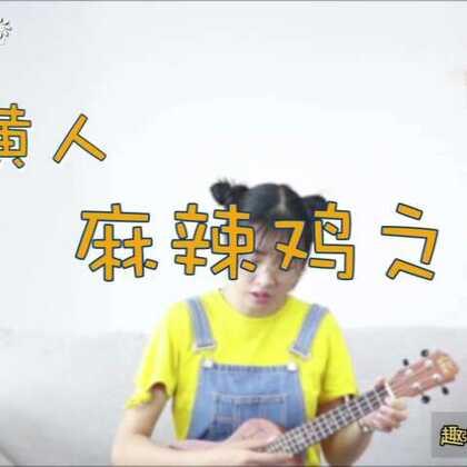 [小黄人之歌] 香蕉语竟然可以无师自通?来自ukulele的完美演绎~http://mp.weixin.qq.com/s/wyAbUR4Nlmwj0OFiY3qMvw #音乐##尤克里里弹唱##小黄人#