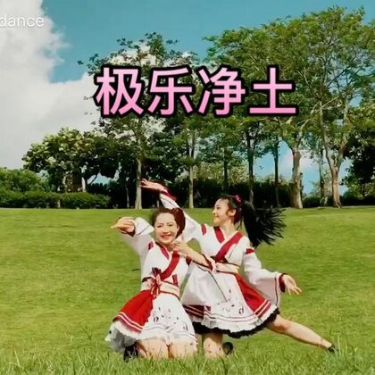 #极乐净土##宅舞#深圳30多度的天气,顶着太阳,穿着厚厚的衣服在户外拍摄,我俩很燃很拼了,各位看官求点赞!#我要上热门#@美拍小助手 @舞蹈频道官方账号