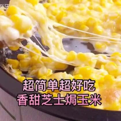 <芝士玉米>一口下去,浓浓的芝士,清甜的玉米,满嘴香浓😘#美食##地方美食##豆芽小厨#@美拍小助手 @美食频道官方号