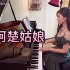 #音乐#梁凡《阿楚姑娘》钢琴演奏。😊清晨一曲,早上好!🔥五线谱:http://c.b1yt.com/h.k16VNp?cv=4b7FZBOzFhG&sm=d03765 🔥简谱:http://c.b1yt.com/h.k16jDG?cv=cMQMZBOAgiJ&sm=a39b15 #钢琴##阿楚姑娘#