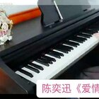 陈奕迅《爱情转移》钢琴版心每天一首钢琴曲#音乐##钢琴##陈奕迅#