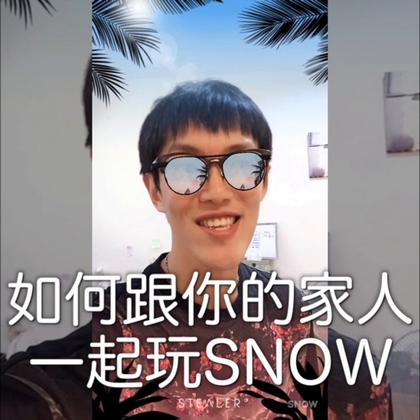 如何跟你的家人一起玩SNOW?這是我們家真實發生的故事!😂😂😂 我們的微博開通啦:http://www.weibo.com/momanddad 歡迎關注我們~ #搞笑##逗比##寶寶#