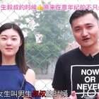 当美女叫男生叔叔的时候👍看男生的反应🎈原来在意年纪的不只是女生👍#精美电影# 影视微博点https://m.weibo.cn/1774219223/4130928156300782🌹(微博名:美拍精美视频分享)