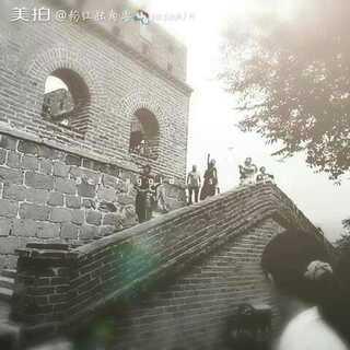 在长城😊#长城##八达岭长城#