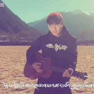 《西藏的孩子》词:索朗泽让 曲:旺堆彭措 演唱:旺堆彭措 呷让东周 说唱:小拉 @旺堆彭措 @拉萨小拉