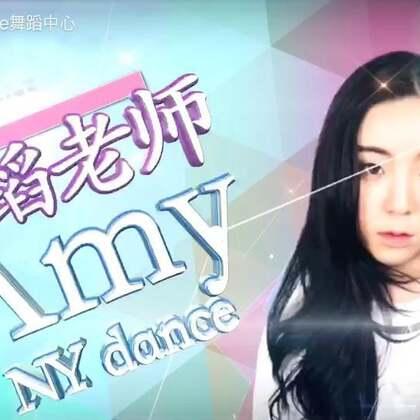 Amy老师正在上课 😋 #舞蹈##U乐国际娱乐##我要上热门#