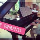 凤凰传奇《荷塘月色》钢琴版❤每天一首钢琴曲#音乐##钢琴##凤凰传奇#