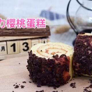 给蛋糕卷加一点小心机:酸酸甜甜的巧克力樱桃蛋糕卷#花样甜品季##美食总动员##甜的刚好#
