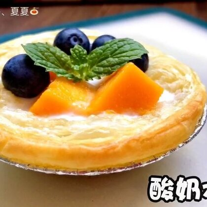 #美食#酸奶水果挞~就是喜欢这种快速简单的小甜品😋我比较懒所以买的现成的挞皮,上面的水果可以按自己喜好放,吃完饭的小伙伴要不要来一个这样的甜品~#夏日甜品#