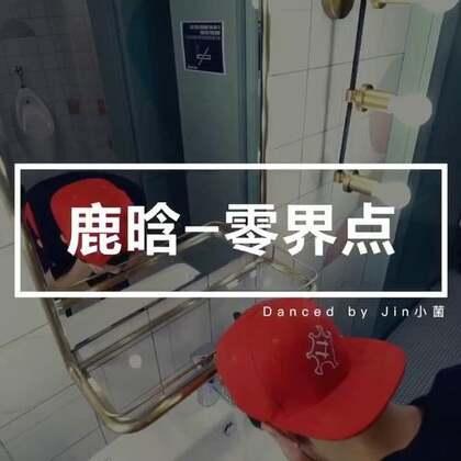 鹿晗 - 零界点On Fire(Jin小菌舞蹈版),上个厕所也不忘耍帅 #鹿晗##鹿晗零界点##舞蹈#