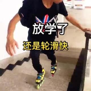 教学楼楼梯就是刷下去哈,校园风,记得双击评论666#美拍运动季##运动#