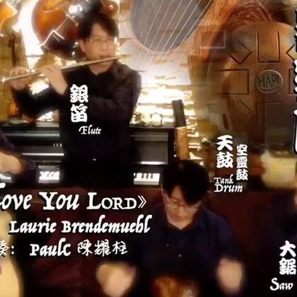 🎼 Laurie Brendemuehl の《I Love You, LORD》🇸🇬 银笛 🎷 大锯 🔨 天鼓(空灵鼓) 🎸弓琴(吉他) の 器樂版 🎵 Instrumental Cover #无聊创造力##音乐##大提琴# Instrumental Cover, 教会,Hillsong, 赞美诗,笛子,弓琴,管弦,萧弦,笛子,独奏 one man band 编曲 教堂 自拍 新加坡