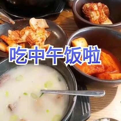 吃午饭了😃😃这段时间特别忙,真心的忙成狗的状态😂😂最近加我微信的亲注意看下介绍,茜茜不代购任何韩国产品,虽然说过很多次,但还是有人不看完介绍就加微信,除了代购,我们就不能安静的交朋友吗?😂#吃秀##美食##韩国美食##韩国#