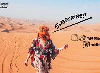 [迪拜旅遊day1. 上集] 上上個月因為母親節, 想說趁著媽媽體力還好於是帶她去迪拜, 當時就順便拍了一些視頻, 隨意地帶大家走走看看迪拜長怎樣?我當時玩了什麼? 希望這樣的旅遊生活視頻大家也喜歡喔☺ 然後別忘了接著看下集呀~ #旅遊##迪拜#