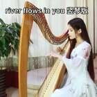 #U乐国际娱乐##U乐国际娱乐##竖琴#❤